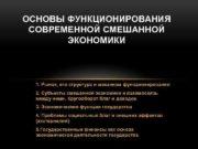 ОСНОВЫ ФУНКЦИОНИРОВАНИЯ СОВРЕМЕННОЙ СМЕШАННОЙ ЭКОНОМИКИ 1 Рынок его