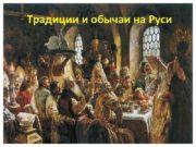 Традиции и обычаи на Руси