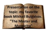 Presentation on the topic my favorite book Mikhail