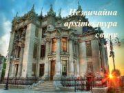 Незвичайна архітектура світу Архітектура це одночасно