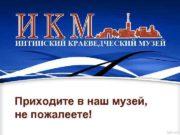 ИНТИНСКИЙ КРАЕВЕДЧЕСКИЙ МУЗЕЙ Приходите в наш музей не