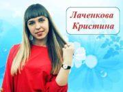 Лаченкова Кристина Семья Учеба Учеба