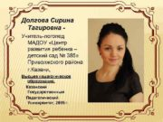 Долгова Сирина Тагировна Учитель-логопед МАДОУ Центр развития ребенка