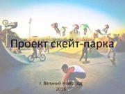 Проект скейт-парка г Великий Новгород 2016