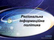 Регіональна інформаційна політика LOGO Edit your company slogan
