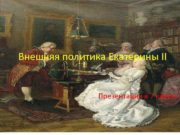 Внешняя политика Екатерины II Презентация в 7 классе
