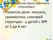 Лектор Мурашова Ирина Борисовна Новосибирск Развитие речи-