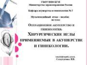 ГБОУ ВПО БГМ Министерства здравоохранения России Кафедра акушерства