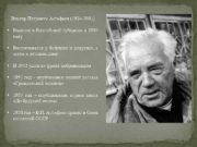 Виктор Петрович Астафьев 1924 -2001 Родился в
