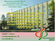 Фрунзенская районная г. Минска организация Белорусского профессионального союза
