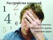 Расстройства влечений Исполнитель Студентка 101 группы Хавричева Дарья