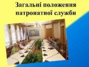 Загальні положення патронатної служби Українська нація має