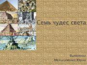 Семь чудес света Выполнил Мельниченко Юрий Семь