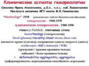 Клинические аспекты гемореологии Соколова Ирина Анатольевна д б