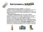 Автолампы NARVA Автомобильные лампы NARVA — это гарантия