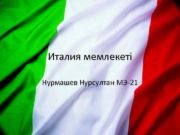 Италия мемлекеті Нурмашев Нурсултан МЭ-21 Италия экономикасы