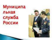 Муниципа льная служба России понятие Муниципальная служба