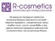 R-cosmetics Natural Professional Cosmetics Натуральная природная косметика основные