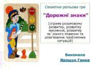 Сюжетно-рольова гра Дорожні знаки сприяє розумовому розвитку розвитку