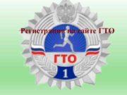 Регистрация на сайте ГТО 1 Начало регистрации