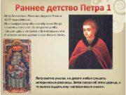 Раннее детство Петра 1 Петр Алексеевич Романов родился