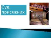 Суд присяжних Історія виникнення Передумовами виникнення