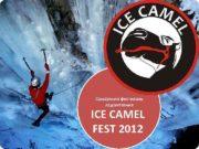 Самарский фестиваль ледолазания ICE CAMEL FEST 2012