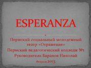 ESPERANZA Пермский социальный молодежный театр Отражение Пермский педагогический