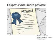 Секреты успешного резюме Работу выполнила студентка группы 13