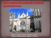Христианская церковь в раннее средневековье Пуатье — город