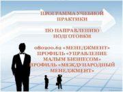 ПРОГРАММА УЧЕБНОЙ ПРАКТИКИ ПО НАПРАВЛЕНИЮ ПОДГОТОВКИ 080200 62