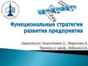 Функциональные стратегии развития предприятия Выполнили Никитченко Е