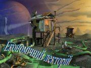 Економічний лекторій Лекція 6 Організація бізнесу в Україні.