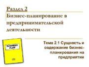 Раздел 2 Бизнес-планирование в предпринимательской деятельности Тема 2