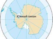 Южный океан Южный океа н