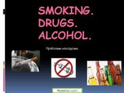 SMOKING DRUGS ALCOHOL Проблемы молодежи Prezentacii com
