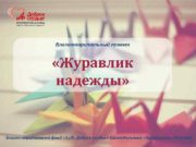 Благотворительный проект Журавлик надежды Благотворительный фонд Аи Ф