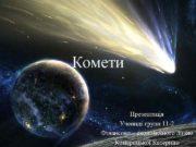 Комети Презентація Учениці групи 11 -2 Фінансово