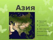 Азия Проектная работа Учениц 8 класса В ГБОУ