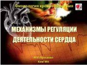 Физиология кровообращения МЕХАНИЗМЫ РЕГУЛЯЦИИ ДЕЯТЕЛЬНОСТИ СЕРДЦА И Ю