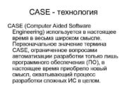 CASE — технология CASE Computer Aided Software Engineering