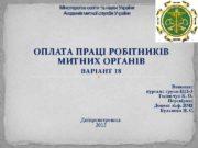 Міністерство освіти та науки України Академія митної служби
