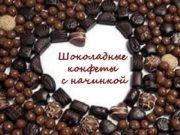 Шоколадные конфеты с начинкой Приготовить шоколадные конфеты