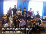 ПОЕЗДКА В ДЕТСКИЙ ДОМ 21 февраля 2015г.