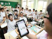 Система образования в Южной Корее и образование для