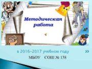 в 2016 -2017 учебном году МБОУ СОШ