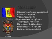 Молдавия Флаг Молдавии Герб Молдавии Официальный язык