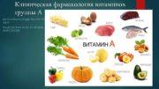 Клиническая фармакология витаминов группы А ВЫПОЛНИЛИ СТУДЕНТКИ ГРУППЫ