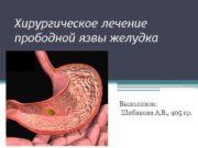 Хирургическое лечение прободной язвы желудка Выполнила Шибанова А