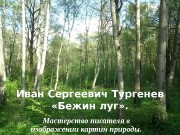 Иван Сергеевич Тургенев  «Бежин луг» . Мастерство